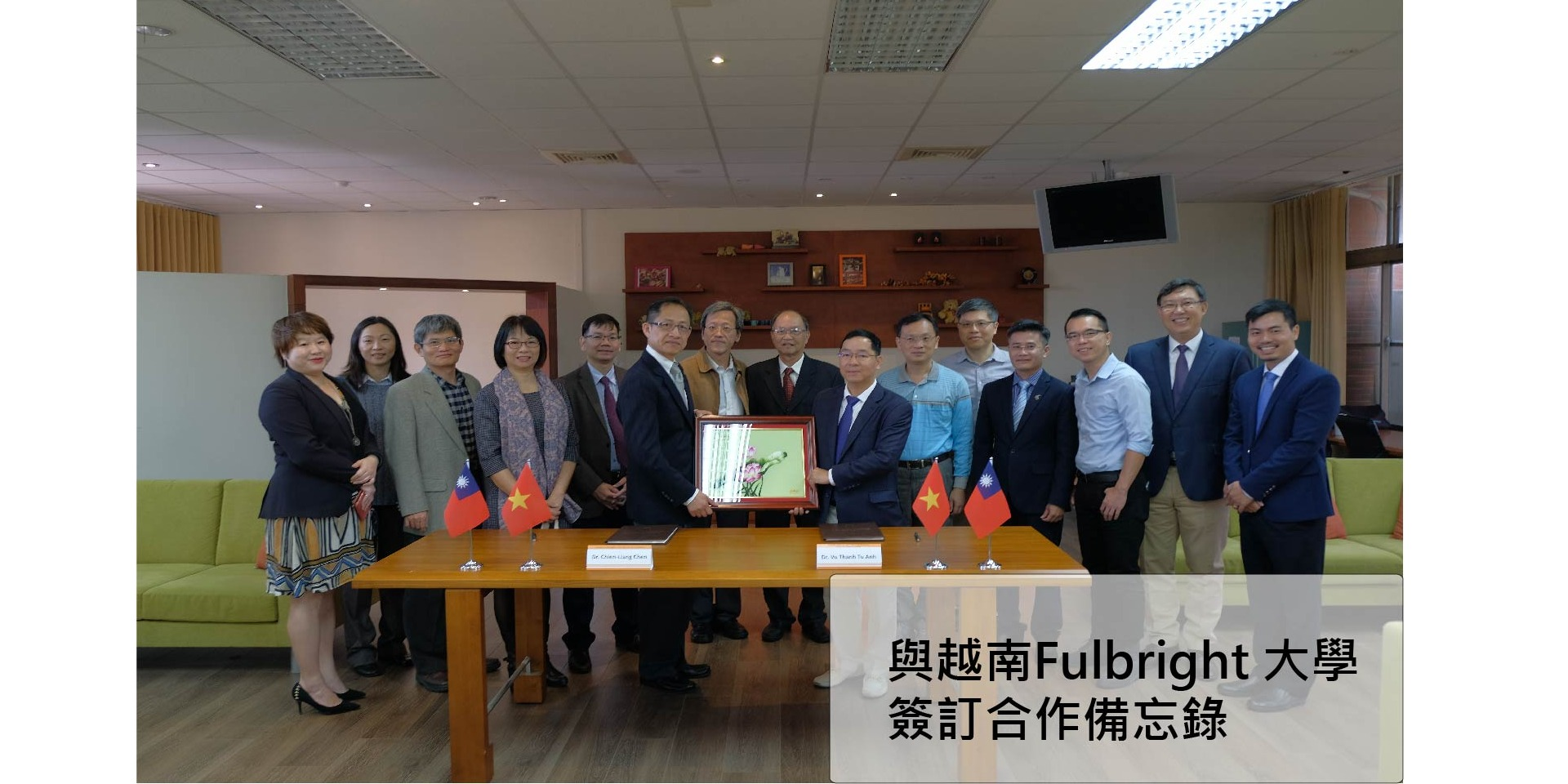 與越南Fulbright 大學簽訂合作備忘錄