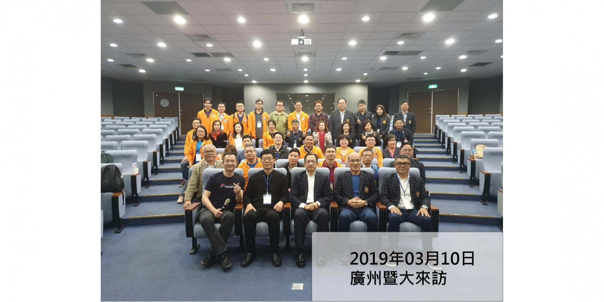 20190310廣州暨大來訪