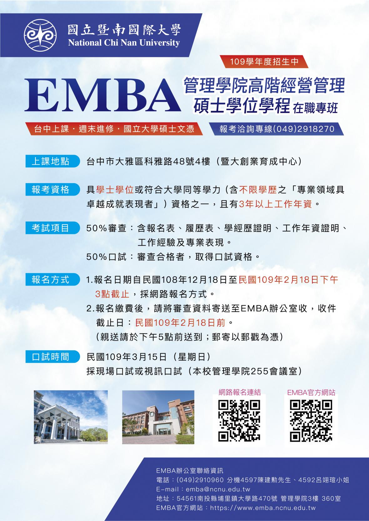 暨大EMBA境內班招生海報-20191203-建勲